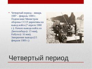 Четвертый период Четвертый период – январь 1987 – февраль 1989 г. Подписание