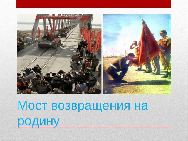 Мост возвращения на родину