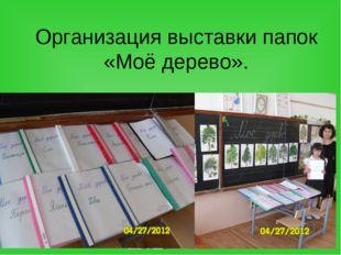 Организация выставки папок «Моё дерево».