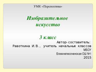 УМК «Перспектива» Изобразительное искусство 3 класс Автор-составитель: Равотк