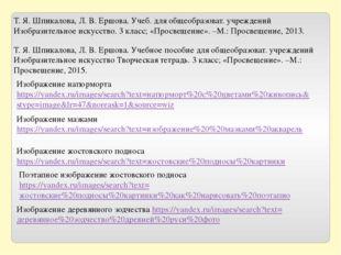 Т. Я. Шпикалова, Л. В. Ершова. Учеб. для общеобразоват. учреждений Изобразите