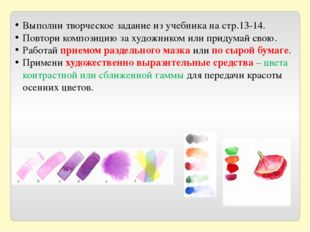 Выполни творческое задание из учебника на стр.13-14. Повтори композицию за ху