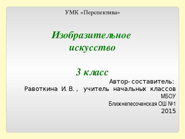 УМК «Перспектива» Изобразительное искусство 3 класс Автор-составитель: Равотк...
