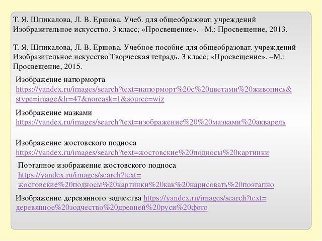 Т. Я. Шпикалова, Л. В. Ершова. Учеб. для общеобразоват. учреждений Изобразите...