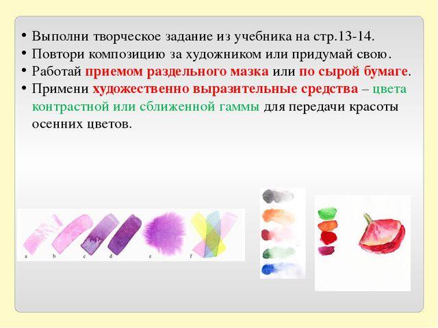 Выполни творческое задание из учебника на стр.13-14. Повтори композицию за ху...