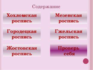 Городец Городецкая роспись— русский народный художественный промысел. Сущест