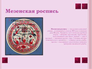 Гжель Гжельская роспись- это производство и украшение керамики, фарфора и ке