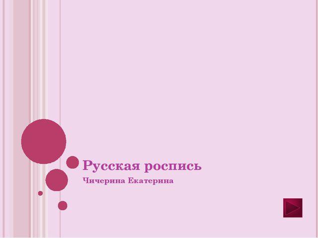 Хохлома Хохломская роспись— старинныйрусскийнародный промысел, родившийся...