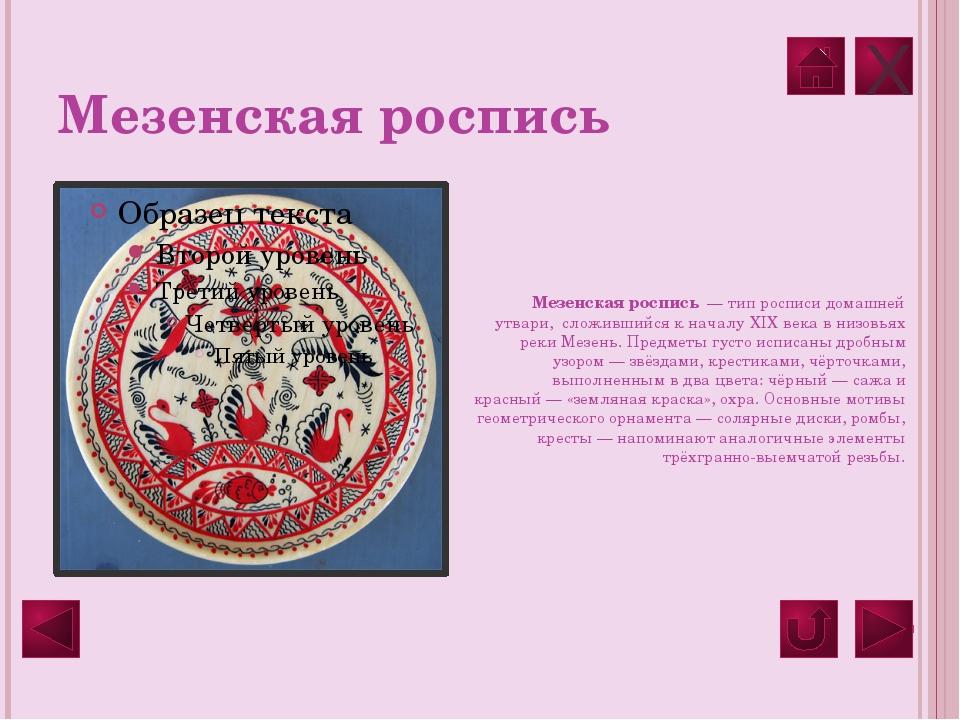 Гжель Гжельская роспись- это производство и украшение керамики, фарфора и ке...