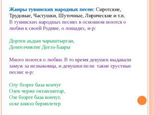 Жанры тувинских народных песен: Сиротские, Трудовые, Частушки, Шуточные, Лири