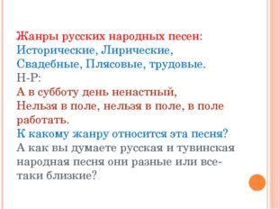 Жанры русских народных песен: Исторические, Лирические, Свадебные, Плясовые,