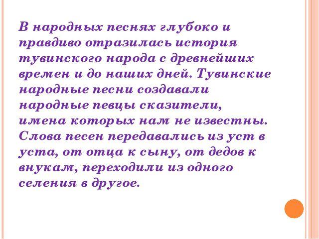 В народных песнях глубоко и правдиво отразилась история тувинского народа с д...