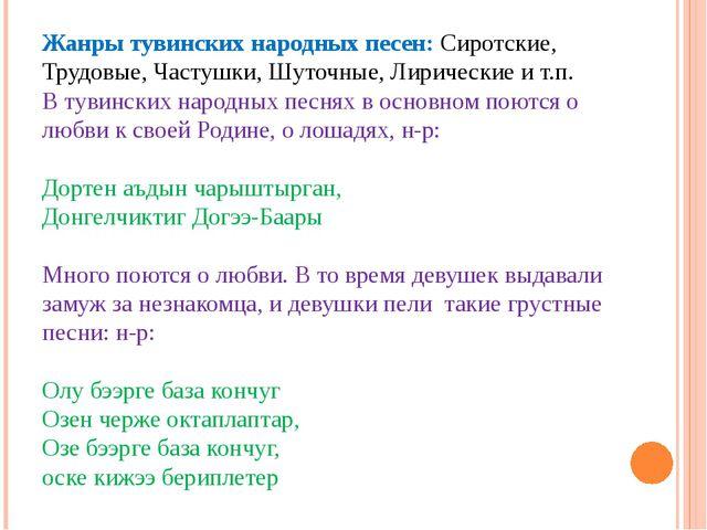 Жанры тувинских народных песен: Сиротские, Трудовые, Частушки, Шуточные, Лири...