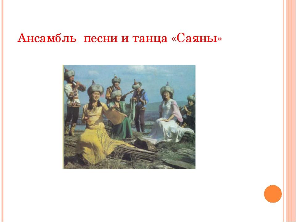 Ансамбль песни и танца «Саяны»