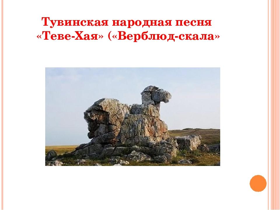 Тувинская народная песня «Теве-Хая» («Верблюд-скала»