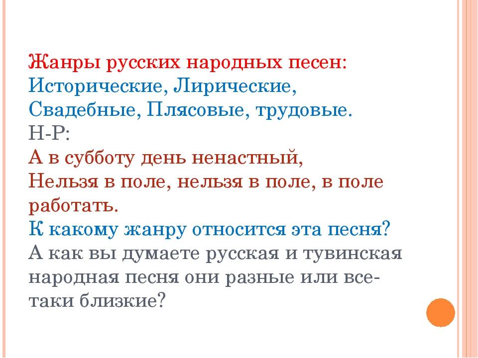 Жанры русских народных песен: Исторические, Лирические, Свадебные, Плясовые,...