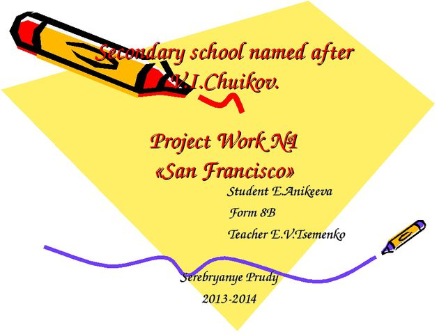 Secondary school named after V.I.Chuikov. Project Work №1 «San Francisco» Stu...