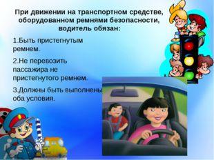 При движении на транспортном средстве, оборудованном ремнями безопасности, во
