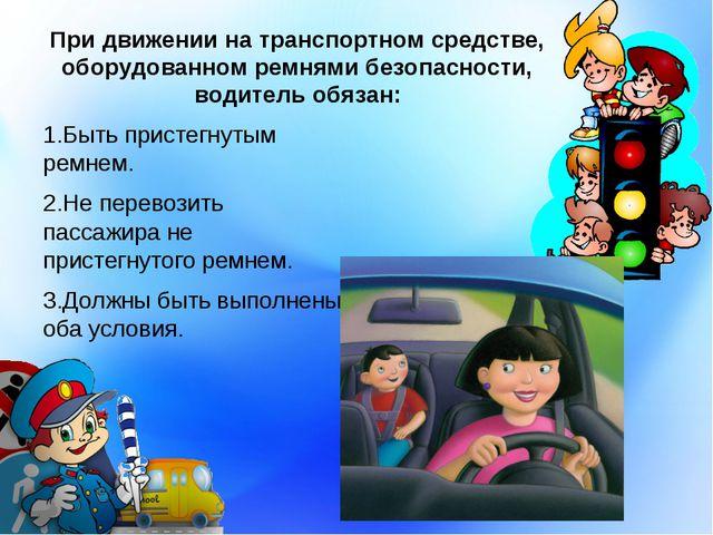 При движении на транспортном средстве, оборудованном ремнями безопасности, во...
