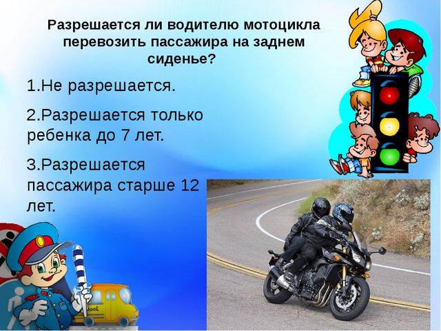 Разрешается ли водителю мотоцикла перевозить пассажира на заднем сиденье? 1.Н...