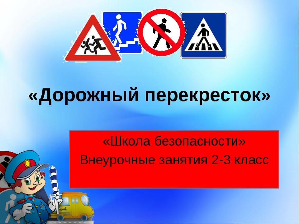 «Дорожный перекресток» «Школа безопасности» Внеурочные занятия 2-3 класс