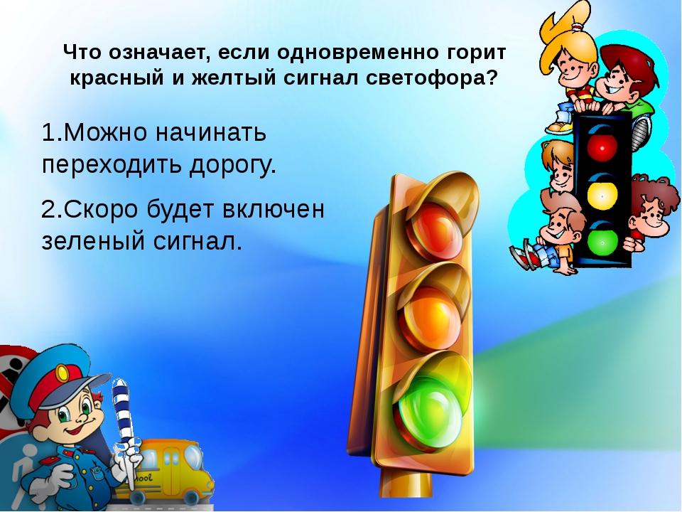 Что означает, если одновременно горит красный и желтый сигнал светофора? 1.Мо...