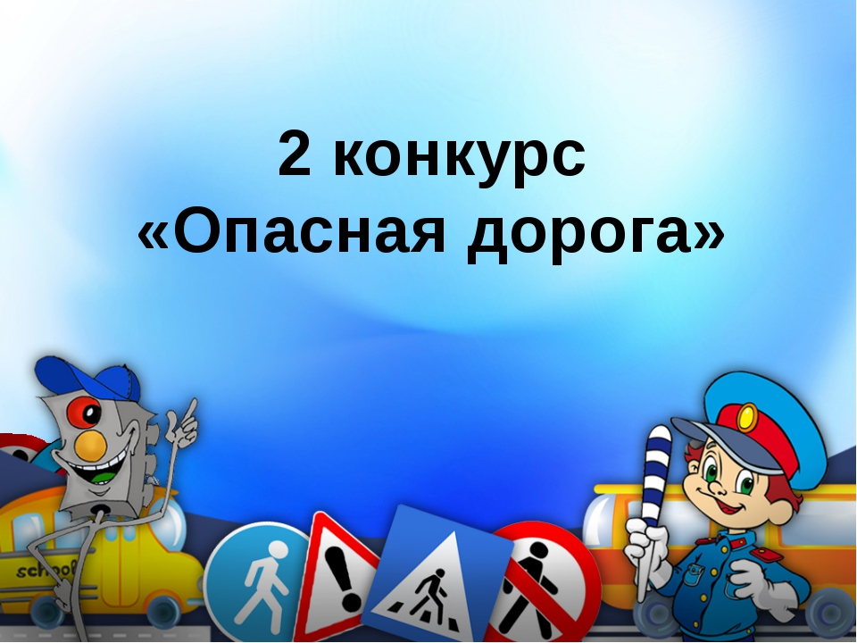 2 конкурс «Опасная дорога»