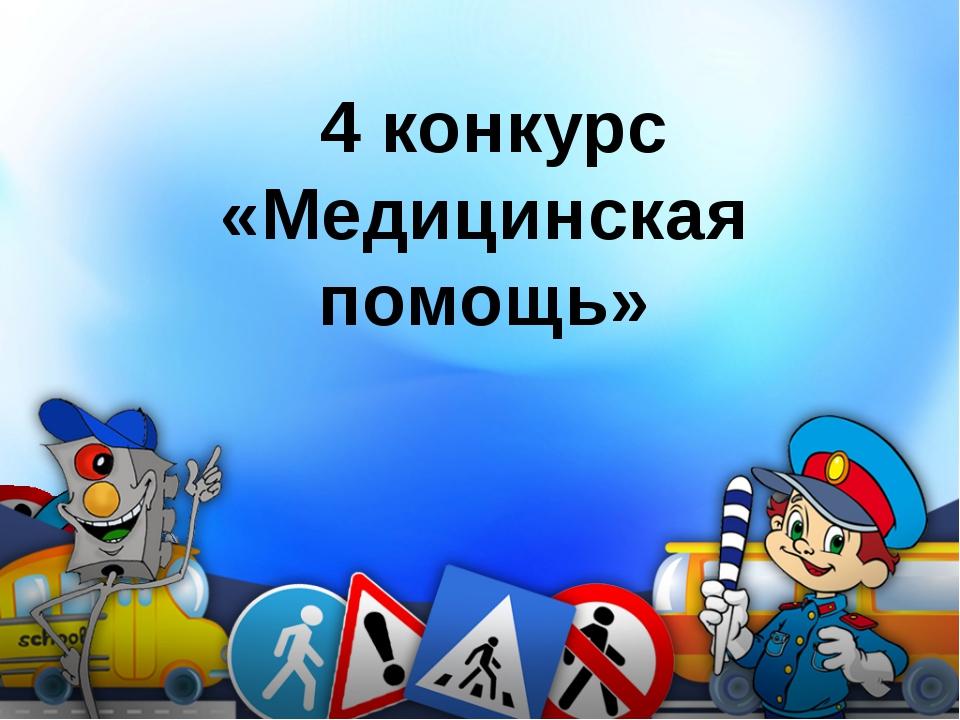 4 конкурс «Медицинская помощь»