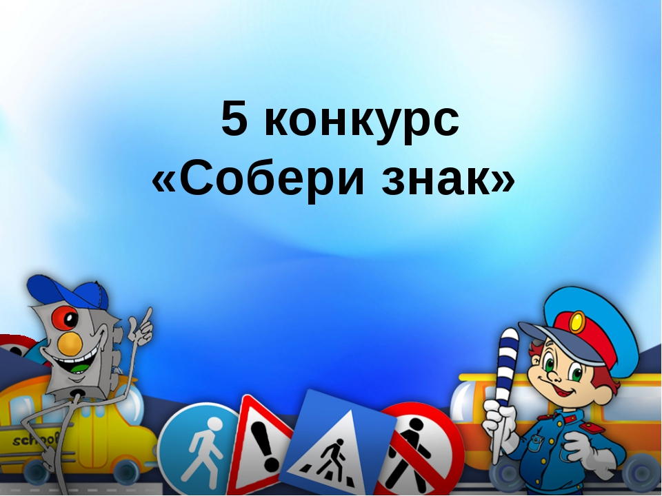 5 конкурс «Собери знак»