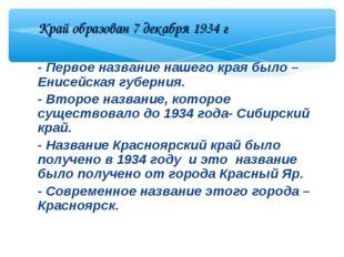 - Первое название нашего края было – Енисейская губерния. - Второе название,