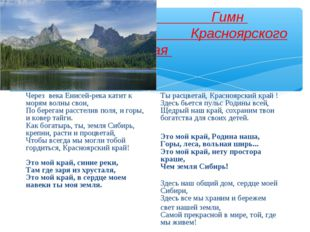 Гимн Красноярского края Через века Енисей-река катит к морям волны свои, По