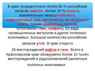 В крае сосредоточено более 95% российских запасовникеля, более 20%золота