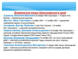 Знаменитые люди Красноярского края Суриков, Василий Иванович(24 января 1848,