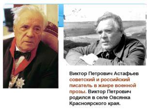 Виктор Петрович Астафьев советский и российский писатель в жанре военной проз