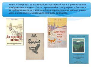 Книги Астафьева, за их живой литературный язык и реалистичное изображение вое