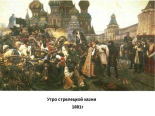 Утро стрелецкой казни 1881г