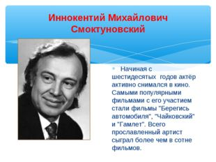 Иннокентий Михайлович Смоктуновский Начиная с шестидесятых годов актёр активн