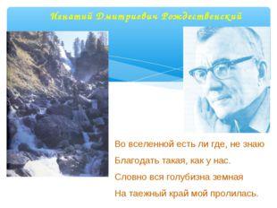 Игнатий Дмитриевич Рождественский Во вселенной есть ли где, не знаю Благодать