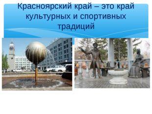 Красноярский край – это край культурных и спортивных традиций