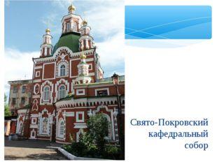 Свято-Покровский кафедральный собор