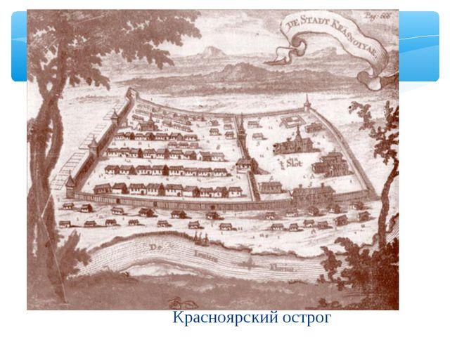 Красноярский острог