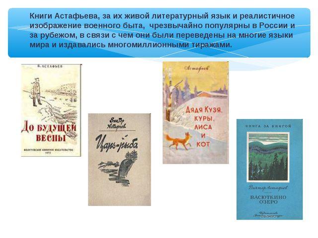 Книги Астафьева, за их живой литературный язык и реалистичное изображение вое...