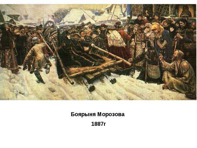 Боярыня Морозова 1887г
