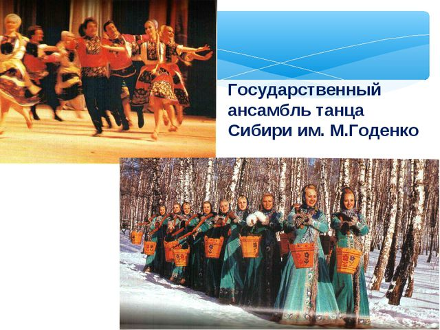Государственный ансамбль танца Сибири им. М.Годенко