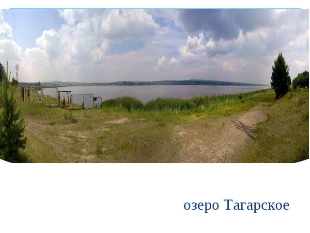озеро Тагарское