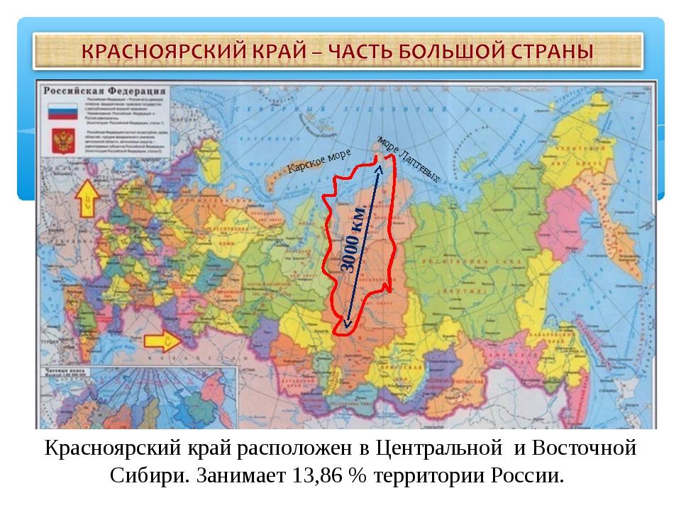 3000 км. Красноярский край расположен в Центральной и Восточной Сибири. Заним...