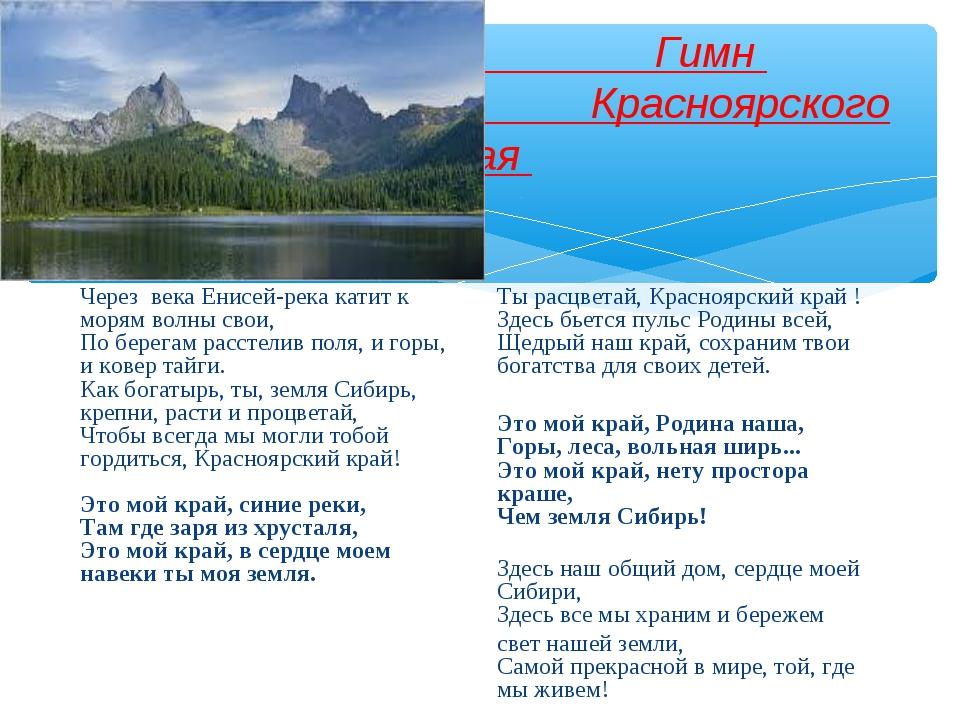 Гимн Красноярского края Через века Енисей-река катит к морям волны свои, По...