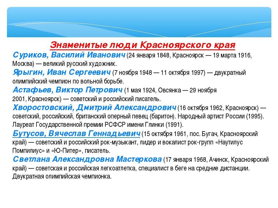 Знаменитые люди Красноярского края Суриков, Василий Иванович(24 января 1848,...