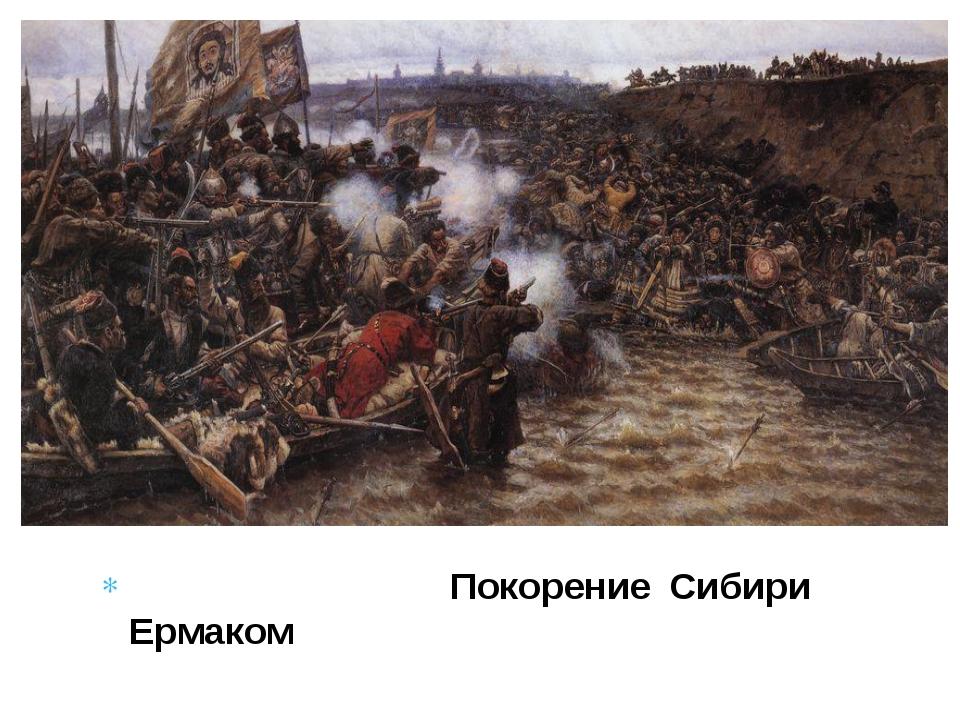 Покорение Сибири Ермаком