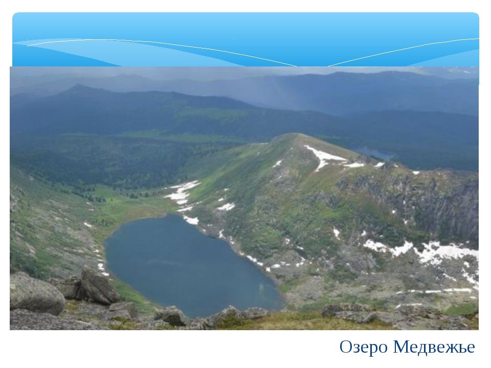 Озеро Медвежье
